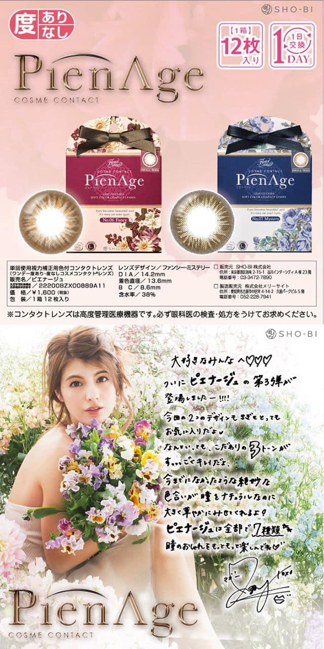 マギーカラコン|ピエナージュ(PienAge)