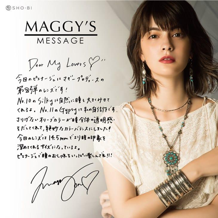 マギープロデュース|NO.8ベイビー(PienAge)