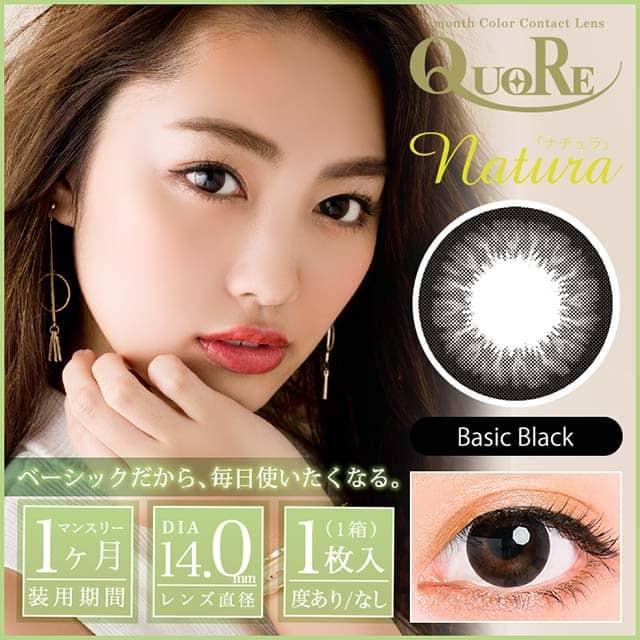 QuoRe Natura 14.0 ベーシックブラック度あり