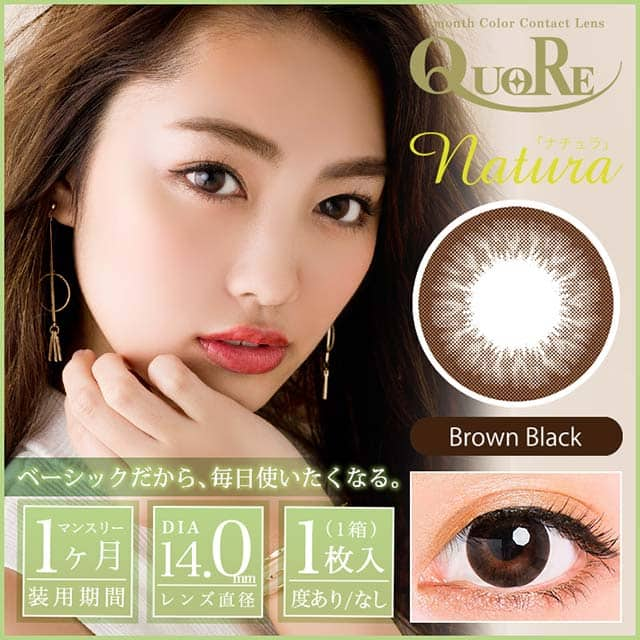 QuoRe Natura 14.0 ブラウンブラック度あり