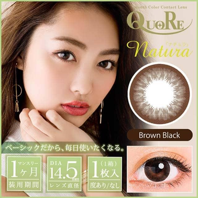 QuoRe Natura 14.5 ブラウンブラック度あり