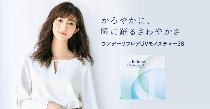 堀田茜がイメージモデルのワンデーリフレアモイスチャー38にUVカットレンズが新登場