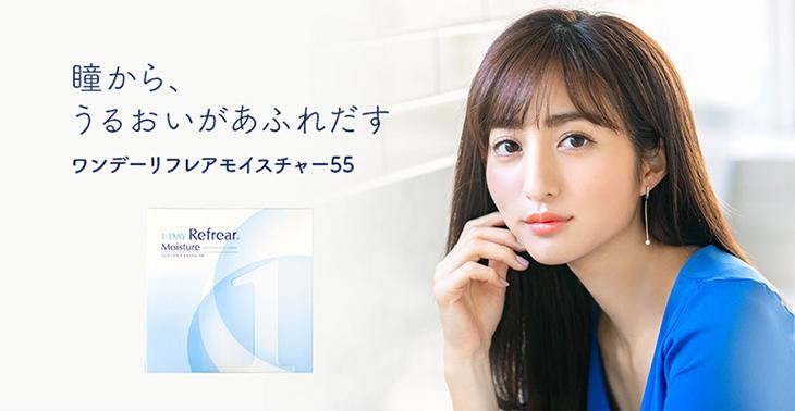 瞳からうるおいがあふれだす,ワンデーリフレアモイスチャー55,堀田茜イメージモデル
