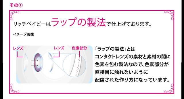 ラップ製法|色素部分が直接目に触れないように配慮された作りのレンズ