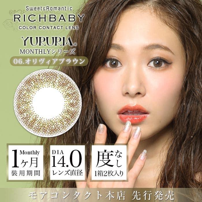 西川瑞希(みずきてぃ) イメージモデルのリッチベイビー(RICHBABY)ユルリアカラコン オリヴィアブラウンの商品画像|通販サイトモアコンタクト