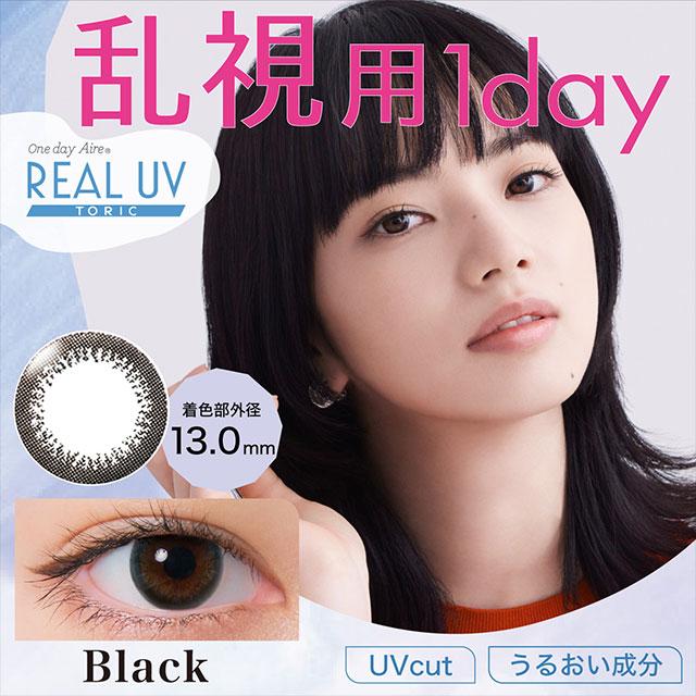ワンデーアイレリアルUVトーリック ブラックCYL-0.75