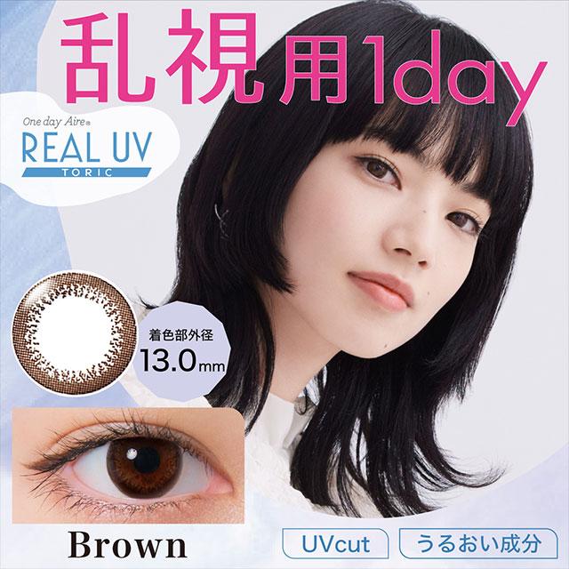 ワンデーアイレリアルUVトーリック ブラウンCYL-1.25