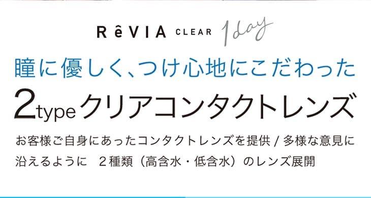 低含水のレヴィアクリアワンデー| キャンマジから安室奈美恵イメモのクリアレンズが新登場