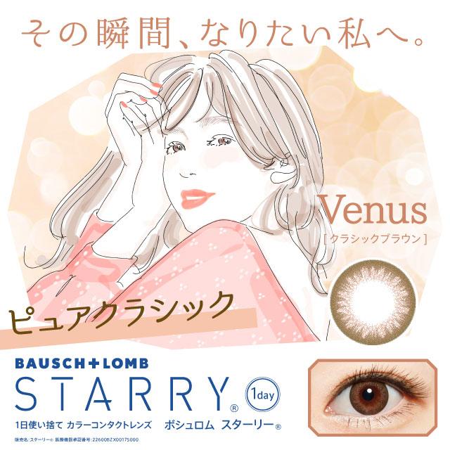 スターリー Venus(クラシックブラウン)