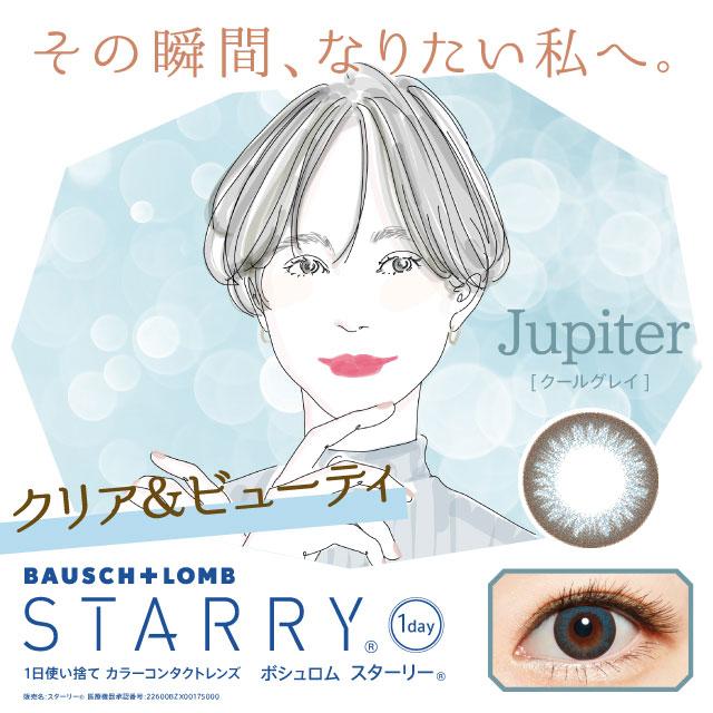 スターリー Jupiter(クールグレイ)