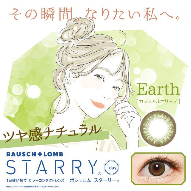 スターリー Earth(カジュアルオリーブ)