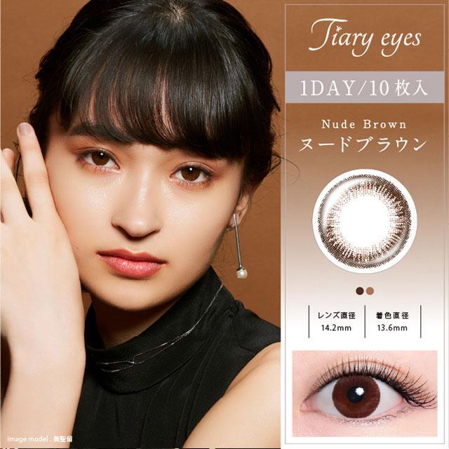 ティアリーアイズ,Tiary eyes,ヌードブラウン,NudeBrown,西内まりや,カラコン