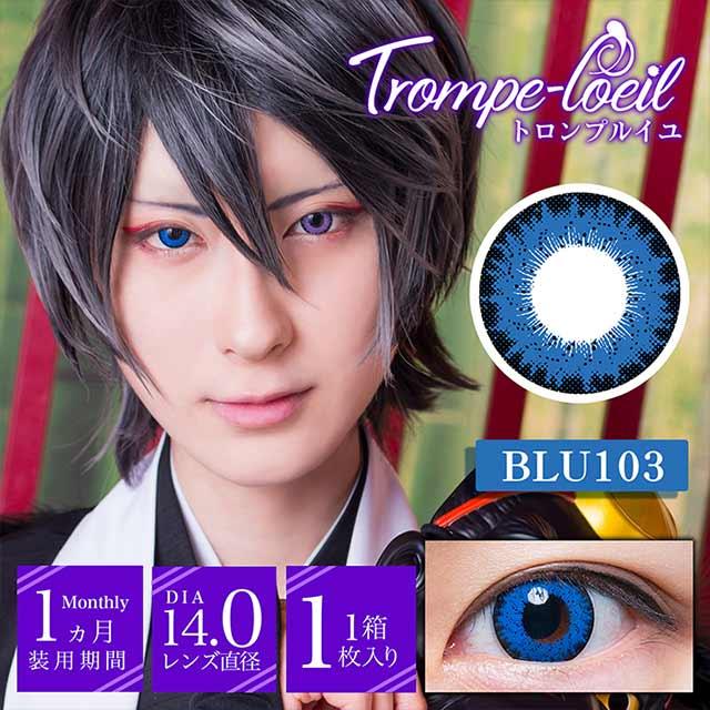 トロンプルイユ ブルー103