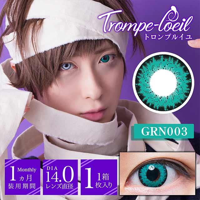 トロンプルイユ グリーン003