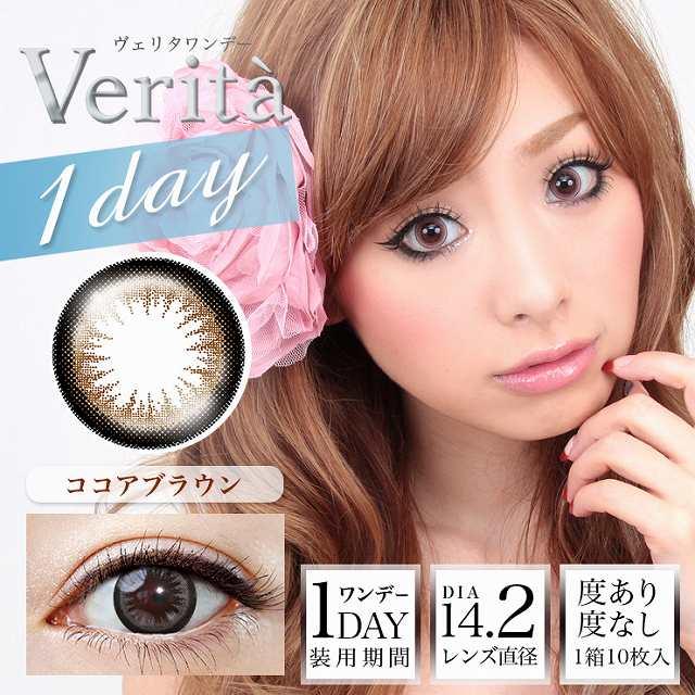 Verita 1DAY ココアブラウン 商品画像