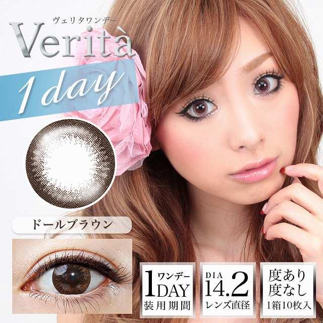 Verita 1DAY ドールブラウン 商品画像
