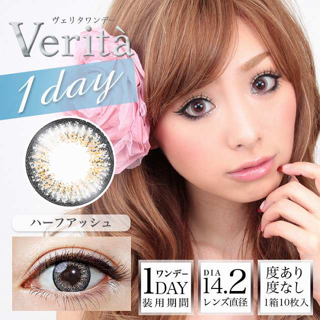 Verita 1DAY ハーフアッシュ 商品画像