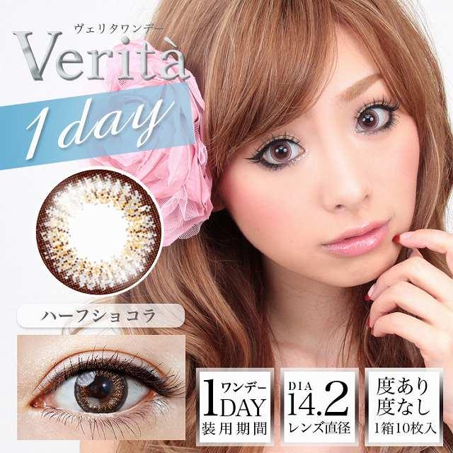 Verita 1DAY ハーフショコラ 商品画像