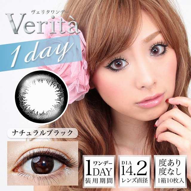 Verita 1DAY ナチュラルブラック 商品画像
