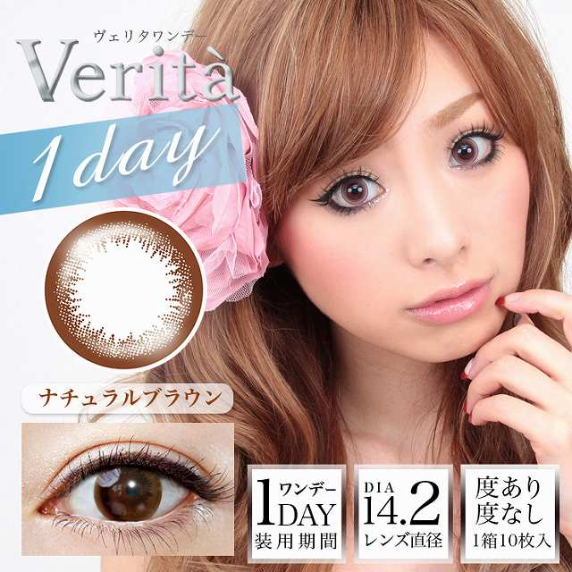 Verita 1DAY ナチュラルブラウン 商品画像