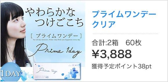 プライムワンデークリア 合計:2箱 60枚 ¥3,888 獲得予定ポイント38pt