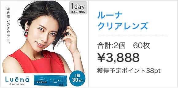 ルーナ クリアレンズ 合計:2箱 60枚 ¥3,888 獲得予定ポイント38pt