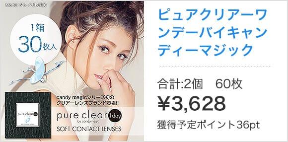 ピュアクリアーワンデーバイキャンディーマジック 合計:2箱 60枚 ¥3,628 獲得予定ポイント36pt