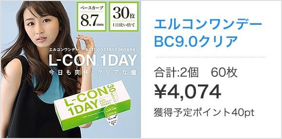 エルコンワンデーBC9.0クリア 合計:2箱 60枚 ¥4,074 獲得予定ポイント40pt