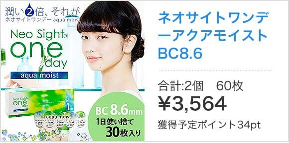 ネオサイトワンデーアクアモイストBC8.6 合計:2箱 60枚 ¥3,564 獲得予定ポイント34pt
