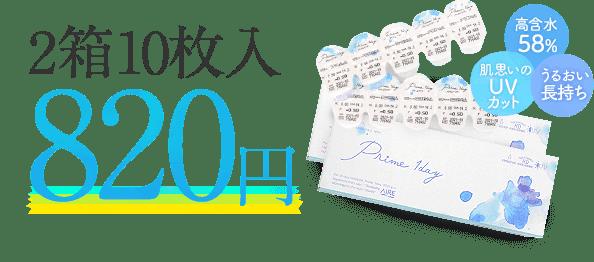 2箱10枚入り820円
