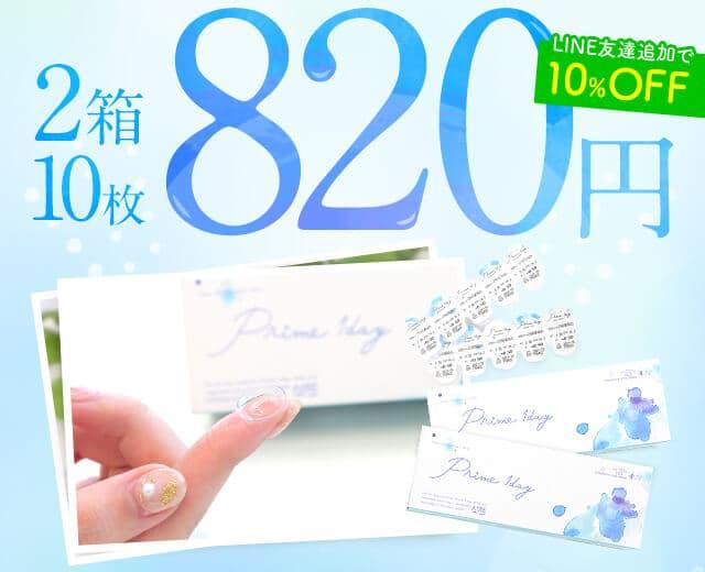 2箱10枚 820円 LINE友達追加で10%OFF