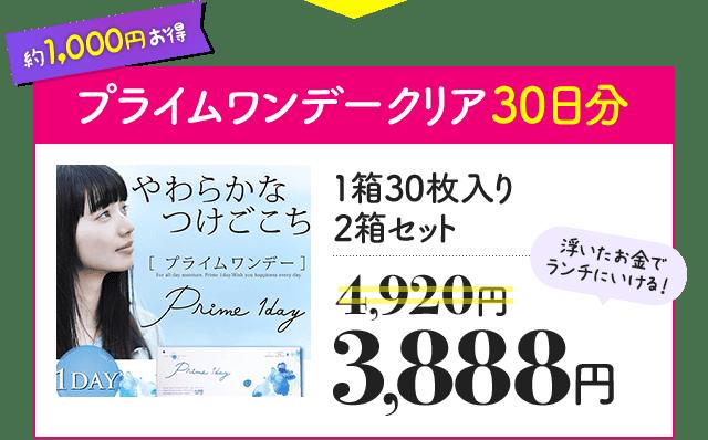 プライムワンデークリア30日分 1箱30枚入り2箱セット 4,920円 → 3,888円 約1,000円お得