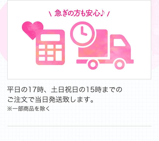 平日の17時、土日祝日の15時までのご注文で当日発送致します。※一部商品を除く