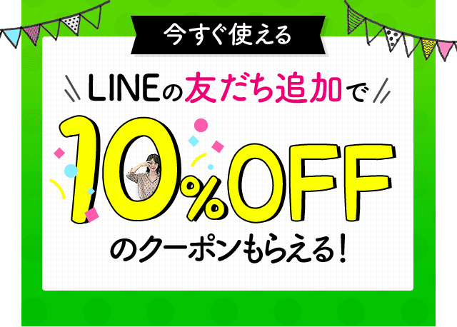 今すぐ使える LINEの友だち追加で10%OFFのクーポンがもらえる!