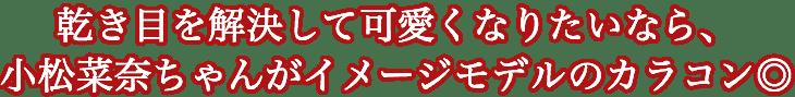 乾き目を解決して可愛くなりたいなら、小松菜奈ちゃんがイメージモデルのカラコン◎