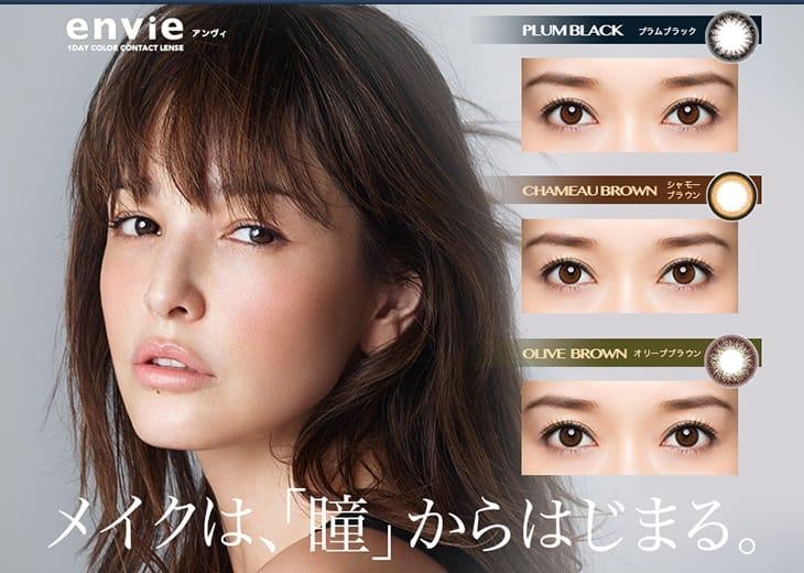 アンヴィ メイクは、「瞳」からはじまる。