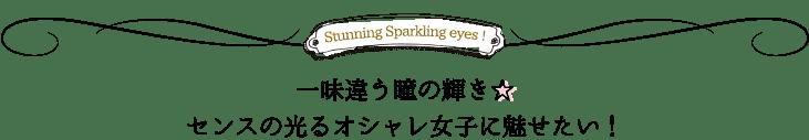 一味違う瞳の輝き☆センスの光るオシャレ女子に魅せたい!