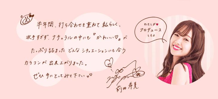 前田希美ちゃんからのメッセージ