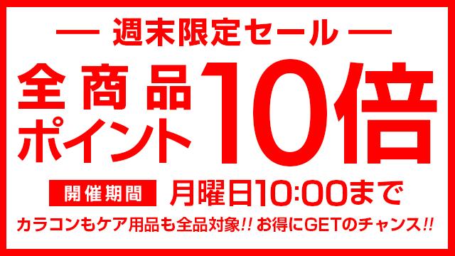 モアコンタクト(モアコン)ポイント10倍セール