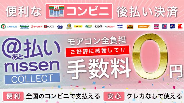 ニッセン後払い|手数料0円キャンペーン
