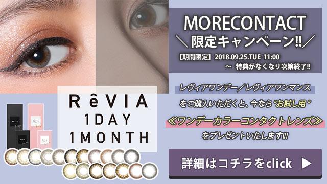 モアコン限定レヴィア購入でお試し用レンズが貰えるキャンペーン