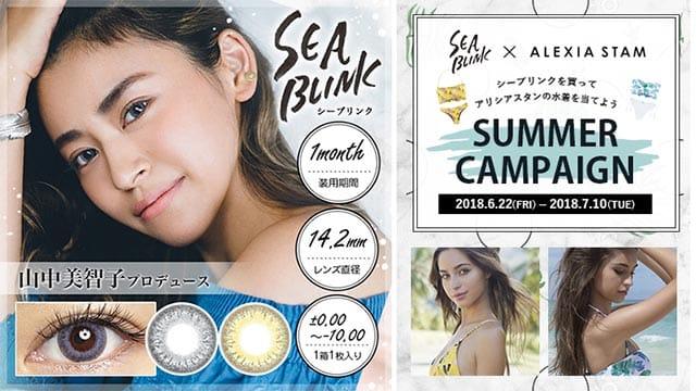 山中美智子プロデュースシーブリンク|モアコン限定水着が当たるキャンペーン