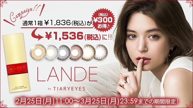 ランデ|300円OFF