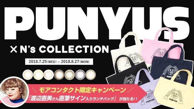 エヌズコレクション|モアコンタクト限定今だけ渡辺直美さん直筆サイン入りランチバッグが抽選で当たるキャンペーン中
