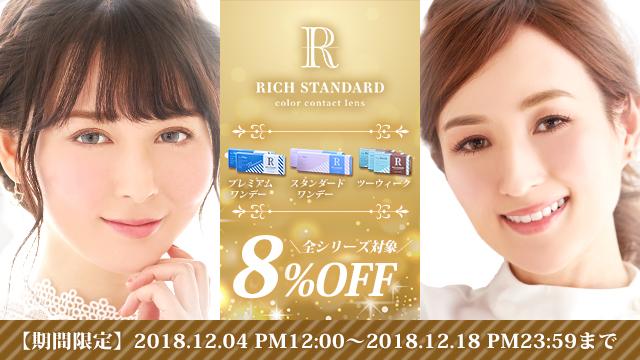 リッチスタンダードの値引きキャンペーン|期間限定で1箱購入ごとに8%OFF