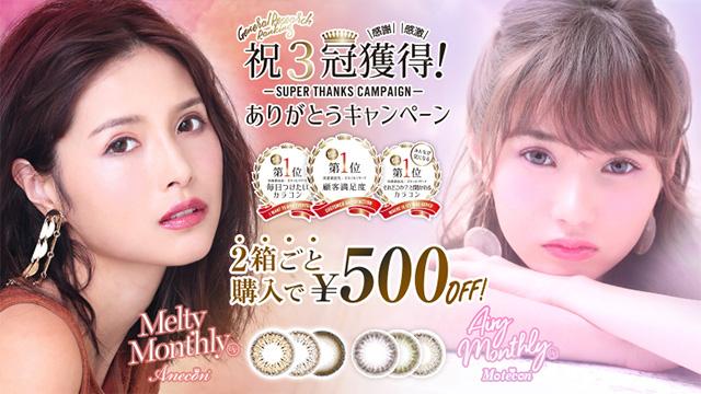 モテコンアネコンマンスリーUV|2箱購入で500円引き