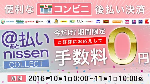 ニッセン後払い 手数料0円キャンペーン