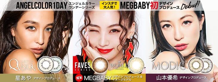 エンジェルカラーデイリーズ|MEGBABYプロデュースの新色が登場