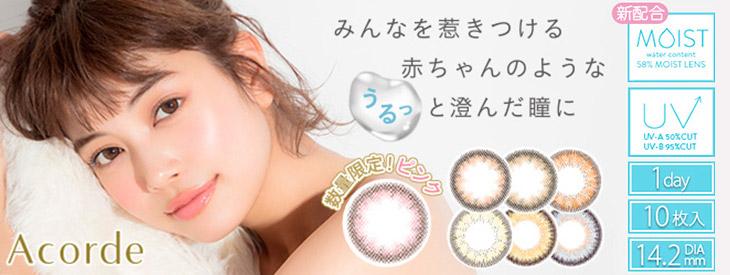 垣内彩未イメージモデル|UVカットとうるおい高含水度ありワンデー