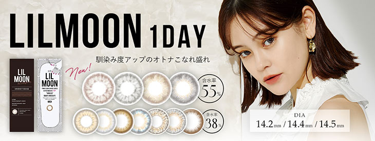 当日発送のローラワンデーカラーコンタクト「リルムーン」|新イメージモデルは韓国人気モデルカンテリちゃん